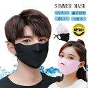 2枚入 鼻穴付き マスク クール 接触冷感マスク 夏マスク 涼しい 冷感マスク 夏用 マスク 洗える マスク 冷感 クール マスク ひんやり マスク UVカット マスク 涼感素材 マスク 運転用 日焼け防止 洗濯可 飛沫予防 送料無料