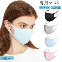 4枚入 洗える マスク ひんやり マスク 接触冷感マスク UVカット 日焼け防止 夏用 マスク アイスシルクコットン マスク 立体型 マスク 涼しい 洗濯可 再利用可 クール 冷感マスク 飛沫予防 送料無料