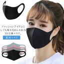 送料無料夏用マスク ひんやり 10枚入 マスク クールマスク 洗えるマスク 冷感 3D立体 マスク 通気性 大人 男女兼用 無地 ストレッチ 痛くない 埃