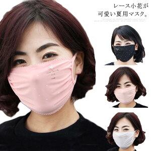 マスク 大きめ 接触冷感 レディース 布マスク 洗える 夏用 ひんやり 薄手 滑らか キレイめ ドット柄 可愛い クールマスク 冷感マスク 大人 涼しい レース 紫外線対策送料無料