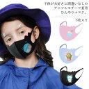 送料無料5枚入り ひんやりマスク 子供用 子ども マスク 冷感マスク 接触冷感 夏用 涼しい 洗える 薄手 日焼け止め防止 クールマスク アニマル 幼稚園 小学生 可愛い 女の子 男の子