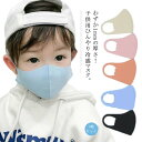 送料無料3枚セット 冷感マスク 子供 マスク ひんやりマスク 接触冷感 子供 無地 立体マスク 極薄 夏用 洗える 冷たい 紫外線対策 暑さ対策 クール