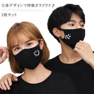 立体黒マスク 2枚セット 布マスク 送料無料 レディース メンズ 洗える 埃 感染 予防 ファッション 紫外線対策 UV対策 おしゃれ ペアルック