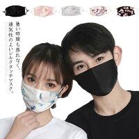 シルクタッチ マスク 接触冷感 布マスク 洗える 大人 UVカット 紫外線対策 無地 花柄 花粉症 ウィルス飛沫 蒸れない 速乾 風邪 感染 予防 送料無料