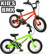 BMXフレーム 補助輪付き14インチ幼児車カッコ良いい子供用自転車珍しいフレームデザインで目をひくベル&チェーンカバー付きレッド ライトム イエロービーエムエックススタイルKIDS BIKE