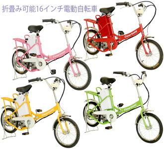 後方承運人與 16 英寸 (電動協助),折疊電動協助可拆卸電池 Axl 騎著腳踏車踏板任何可能的步驟與懸架汽車後備箱減震和棚到電動的自行車黑色白色綠色紅色米色