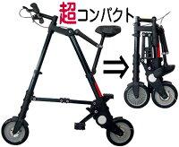 超コンパクト折り畳み自転車8インチのタイヤながらもスピード感あり!車のトランクや物置に簡単収納!軽くて小さいので持ち運びに超便利!数十秒で折り畳めて使い方簡単!通勤や通学にも十分利用可能です