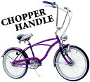 アメリカンチョッパーハンドルハイハンドル20インチ自転車スパイダースポーク 小径車砲弾ライ...
