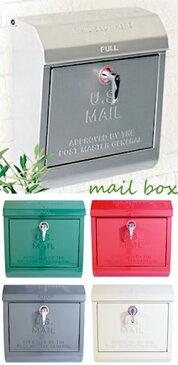 レトロアメリカンスタイル 郵便ポストスチール製メールボックス鍵付きレバーフラップ 郵便受けPOST U.S. MAIL BOXグリーン シルバー レッド クリーム ダークグレーブラック イエロー ベージュ