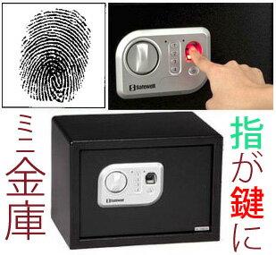 あなたの指の指紋が鍵になる!付属の鍵や暗証番号でも開扉可能!コンパクト横型ロック付き電子金庫電池切れ時や暗証番号を忘れた時の為のスペアキー付き 暗証番号式金庫指紋認証キーセイフティーボックス生体認証技術 防犯 安全 セキュリティー