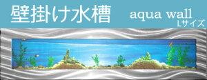 お部屋の壁で 魚が泳ぐアクアウォール ワイドS M Lの3サイズ四角型 インテリア 水槽を壁に取...