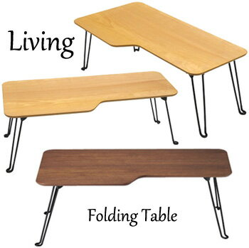 折りたたみコンパクトリビングテーブル木製机 ダークブラウン ナチュラルカーブエッジ 太L字 窪みがポイントS7193-WN S7194-NAビーチウッド ウォールナット収納簡単 フォールディングテーブル
