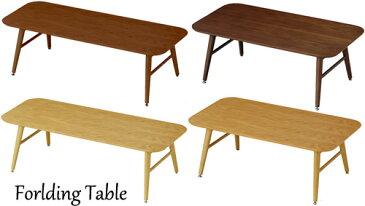ソファーセンターテーブル折りたたみ可能木製机 ナチュラル ダークブラウンカーブエッジ加工 ウォールナットダークブラウン ナチュラルリビングテーブル フォールディングローテーブルCSW120 横長