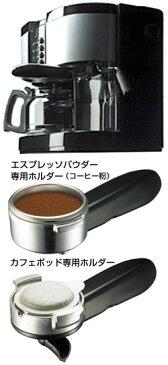 インテリア家電としてのオススメ!本格コンパクト カプチーノ&エスプレッソ&コーヒーメーカーコーヒーカップ約9杯分コーヒー本来の味と香りを引き出す15気圧の圧力で生み出す味わいステンレスシルバー×ブラック 1.35L