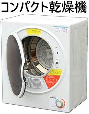 部屋干しや花粉症対策に小型コンパクトミニ乾燥機冷風&熱風切り替え可能少量のタオルや下着、ペット用品や赤ちゃんやお年寄りの衣類の分け洗いなどに便利操作も簡単!ダイヤルを回すだけ一人暮らしやアウトドア時にも大活躍!ホワイト