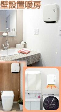 トイレや脱衣所など狭い場所でも設置できるウォールマウントファンヒーター取り付け簡単コンパクト暖房器具寒い日には助かりますキッチンの足元に壁掛け暖房セラミックヒーター ホワイトWALL MOUNTING HEATER