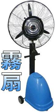 送風ミストファン 大容量タンク野外のイベント会場や暑いカフェテラスにお勧めクーラーと併用で節電&乾燥&熱中症対策気化熱を利用して体感温度を一気に下げるキャスター付き業務用ミストシャワーファンブルー大型扇風機休憩所&工場内の粉塵対策に
