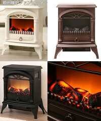 見ているだけでで暖かい電気式即暖温風暖炉型ファンヒーター北欧の冬のリビングの暖炉をモチーフレトロアンティークヒーターダークブラウンブラックアイボリー薪が燃えているような臨場感ライティングの強さも無段階調整可能暖房器具