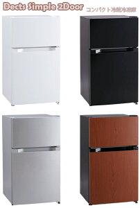 右開き&左開きコンパクト2ドア冷蔵庫新生活や一人暮らしにピッタリなサイズツードアミニ小型直冷式冷凍冷蔵庫ウッドブラウン シルバー ブラック ホワイトジュース&ビール&お水冷凍室26L+冷蔵室61Lひとり暮らしの方にも7段階温度調整可能