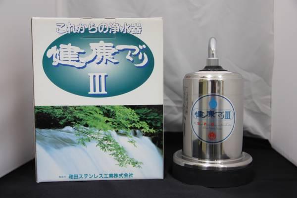 フィルター交換不要普段の生活用水を極限に綺麗にする浄水器和田ステンレス工業健康づくり浄水器 AC-9M卓上型浄水器:kaminorth