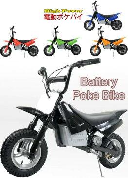 大人も子供の楽しめる電動モトクロスバイク250Wハイパワー電動モーター搭載ポケバイスロットルを回すだけの簡単運転イエロー レッド グリーン ブラック オレンジポケットモトクロス電動モーター2輪車乗用玩具バッテリーバイク モータースポーツ