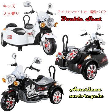子供用電動乗用バイク 2人乗りサイドカーアクセルを踏むだけの簡単運転アメリカンバイク ペダル駆動乗用玩具バッテリーで動く電動ダブルシートバイクヘッドライトやウィンカーテールランプまでも点灯ホワイト ブラック ピンク おもちゃ