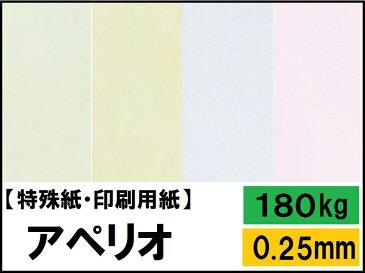 【特殊紙】アペリオ 180kg(0.25mm) 選べる4色【ファンシーペーパー 印刷用紙】