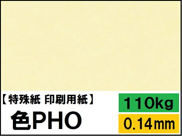 【特殊紙】色PHO 淡クリーム 110kg(0.14mm) A3 100枚【ファンシーペーパー 印刷用紙】