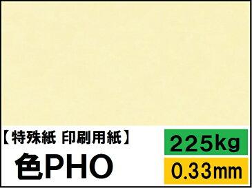 【特殊紙】色PHO 淡クリーム 225kg(0.33mm) A3 100枚【ファンシーペーパー 印刷用紙】