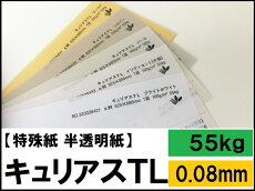 【特殊紙】キュリアスTL55kg(0.08mm)選べる5色【ファンシーペーパーパール半透明トレーシングペーパー】