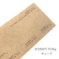 【 アウトレット 】D'CRAFT(ディークラフト)75.5kg(0.10mm) キューブ