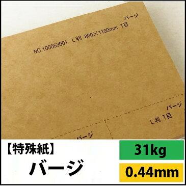 【特殊紙】バージ 31kg(0.44mm)【ファンシーペーパー 印刷用紙 厚い紙 厚紙 板紙 クラフト 未晒】