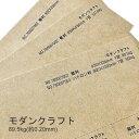 【特殊紙】モダンクラフト 89.5kg(0.20mm)【ファンシーペーパー 印刷用紙 クラフトペーパー 厚紙】