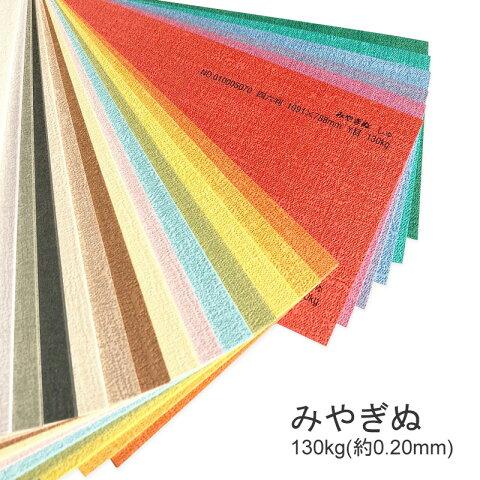 【特殊紙】みやぎぬ 130kg(0.20mm) A4 100枚選べる20色【ファンシーペーパー 印刷用紙 型押し模様 エンボス 和風】