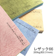 【特殊紙】レザック66260kg(0.31mm)選べる50色(あ〜さ行)【ファンシーペーパー印刷用紙ペーパークラフト表紙型押し模様エンボス】