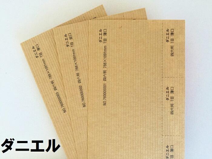 【特殊紙】ダニエル 並口(0.23mm)【ファンシーペーパー クラフト紙 包装紙 ライン模様 エンボス クレープ紙 シワ】
