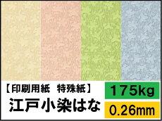 【特殊紙】江戸小染はな175kg(0.26mm)選べる12色【ファンシーペーパー印刷用紙】