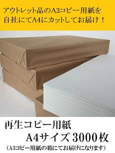 コピー用紙再生紙100%A43,000枚(500枚x6冊)【コピー用紙オフィス用品インクジェット用紙低白色度再生品】
