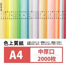 色上質紙中厚口A42000枚【カラーペーパー色画用紙コピー用紙】