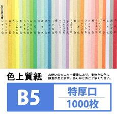 色上質紙特厚口B51000枚【印刷用紙カラーペーパー画用紙】