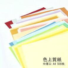 【あす楽】色上質紙中厚口A4500枚選べる32色|紙ペーパー色上質印刷用紙印刷用紙プリンター用紙プリンタ用紙コピー用紙カラーコピー用紙カラーペーパーインクジェット用紙普通紙色画用紙色画用紙白インクジェットレーザープリンターカラー上質紙