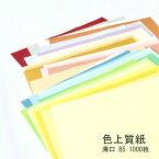 あす楽 色上質紙 薄口 B5 1000枚 選べる25色 | 紙 ペーパー 色上質 印刷用紙 印刷 用紙 コピー用紙 カラーコピー用紙 カラーペーパー インクジェット用紙 普通紙 色画用紙 色 画用紙 白 インクジェット レーザープリンター カラー 上質紙