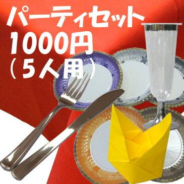 パーティセット:ハロウィン 5人用(テーブクロス1枚・紙皿&ナイフ&フォーク&ナフキン各5・シャンパンカップ6個)
