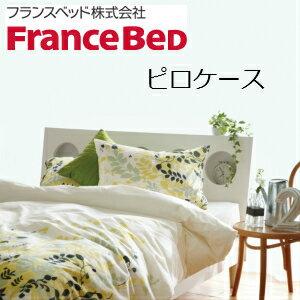 【フランスベッド】ピロケース W50×L70 JL-001 リーフ 【France Bed】
