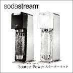 【6/30までポイント10倍!】【送料無料】SodaStream-ソーダストリーム Source Power(ソースパワー) スターターキット【全自動モデル】