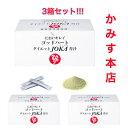 ダイエットJOKA青汁 3箱セット!!! 食物繊維 サイリウム サプリ スティック 青汁 腸内発酵 繊維