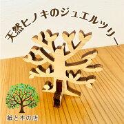 木製ジュエルツリークリスマスプレゼントギフト木製国産無垢材ヒノキ手作り大人女子インテリア