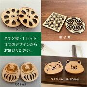 2枚セットでお得!レンコン組子風組子調達磨だるまワンちゃんネコちゃん犬猫コースター木製プチギフト母の日国産日本製ヒノキ間伐材キャンプアウトドアおうち時間を楽しくおしゃれかわいいお買い得カフェお茶ティータイムコーヒーほっこり