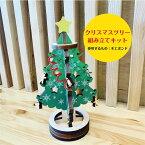 クリスマスツリー工作キット木製ツリークリスマスプレゼントやギフトにも最適国産のヒノキ間伐材を使用した木製品大人女子のインテリアに