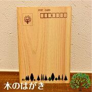 木製はがき木のはがき木のハガキプレゼントプチプレゼント国産ヒノキ間伐材木製品レター手紙かわいいおしゃれレター母の日